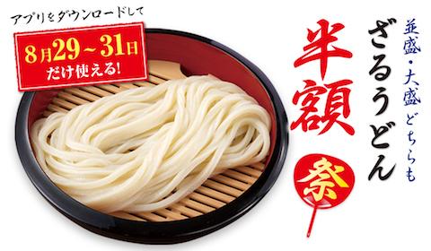 丸亀製麺は「納涼・ざるうどん半額祭り」を8月29日から8月31日まで開催