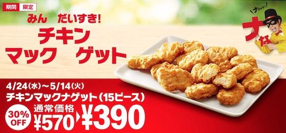 マクドナルドは限定2種のソースも選べる「チキンマックナゲット 15ピース30%オフ」キャンペーンを開催