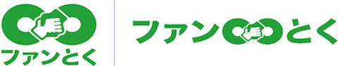 mineoの長期利用特典制度「ファン∞とく」