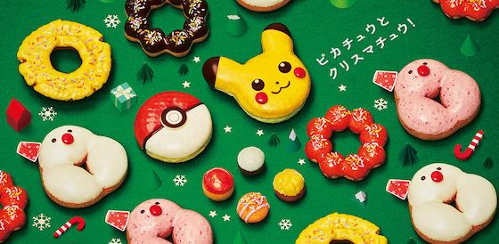 ミスタードーナツはクリスマスパーティーをテーマにした「クリスマス限定ドーナツ」を期間限定で発売