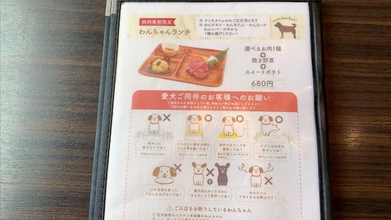 「選べるお肉1種+焼き野菜+スイートポテト」をセットにした「わんちゃんランチ」