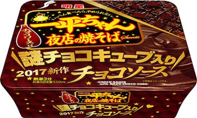 明星食品は季節限定商品「一平ちゃん夜店の焼そば チョコソース」を1月9日から発売