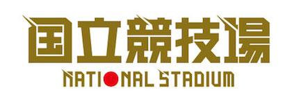 国立競技場ロゴ
