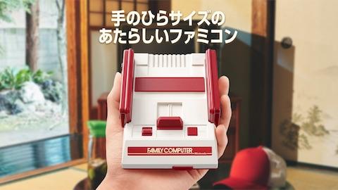 任天堂は手のひらサイズのあたらしいファミコン「ニンテンドークラシックミニ」を11月10日に発売
