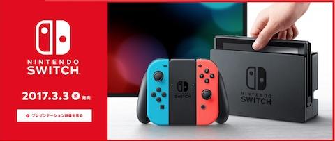 任天堂は新型ゲーム機「Nintendo Switch」を本体価格2万9980円で3月3日に発売
