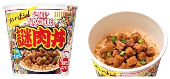 日清食品「謎肉丼」