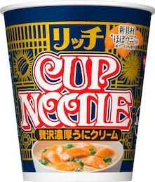 日清食品は「カップヌードル リッチ 贅沢濃厚うにクリーム」を11月19日に発売