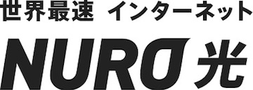 ソネットの世界最速インターネット「NURO光」