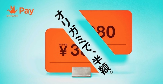 Origamiはスマホ決済サービス「Origami Pay」に置いて「オリガミで、半額。」キャンペーンを開催