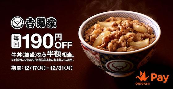 吉野家「牛丼並盛一杯半額」のキャンペーンでは、税込300円以上の決済をするときに190円割引