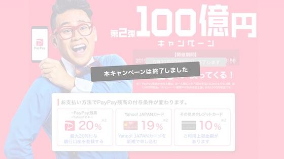 PayPayは最大20%還元される「第2弾100億円キャンペーン」を5月13日に終了