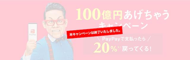 PayPayではキャッシュバック総額が100億円に達したため終了することを発表