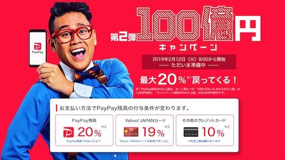 ソフトバンクグループのPayPayは最大20%還元される「第2弾100億円キャンペーン」を2月12日から開始