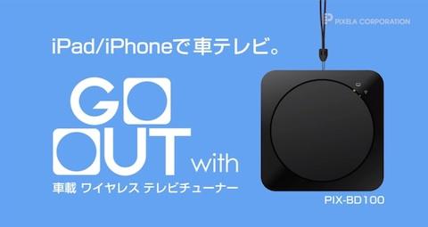 ピクセラは車内用のワイヤレステレビチューナを発表!iPadやiPhoneでテレビを視聴可能に