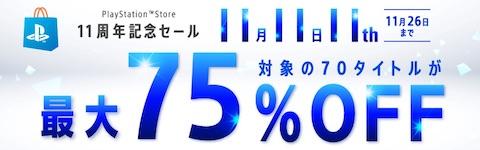 ソニーは国内のPlayStation Storeにて70タイトルが最大75%オフになる「PlayStation Store 11周年記念セール」を開催