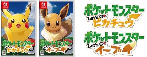 ポケモンGOと連動できる「ポケットモンスター Let's Go!ピカチュウ/イーブイ」をNintendo Switch向けに発売
