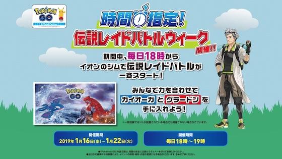 ポケモンGOはイオンのジムにて伝説のポケモンが出現する「時間指定!伝説レイドバトルウィーク」を1月22日まで開催
