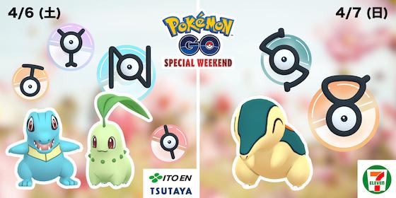 ポケモンGOは公式パートナーの買い物で参加できる「Pokémon GO Special Weekend」を4月6日と7日に開催