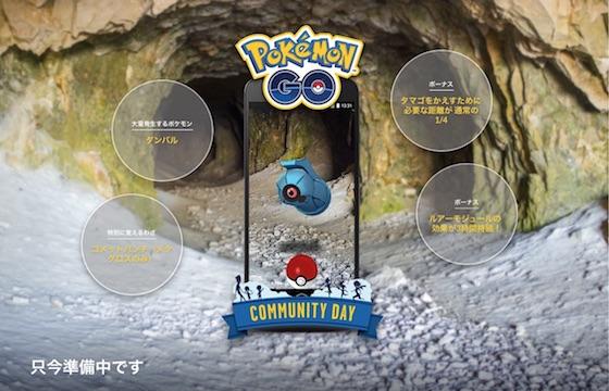 ポケモンGOは10月21日に開催した「Pokémon GO コミュニティ・デイ」の再開催を発表