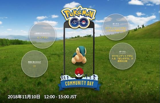 pokemongo_communityday1811.jpg