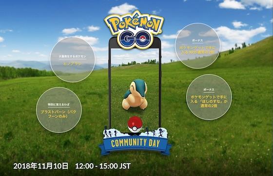 ポケモンGOは特別なわざブラストバーンを覚える「Pokémon GO コミュニティ・デイ」を11月10日に開催