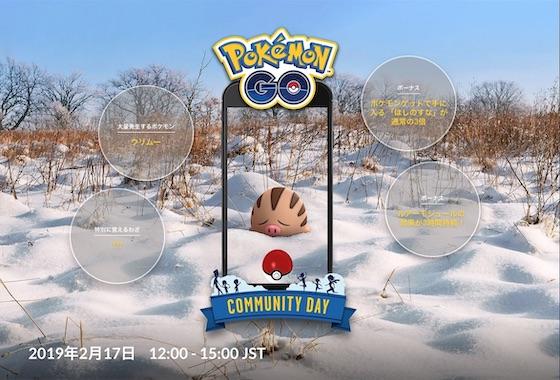 ポケモンGOは2月17日に時間限定でウリムーが大量発生する「Pokémon GO コミュニティ・デイ」を開催