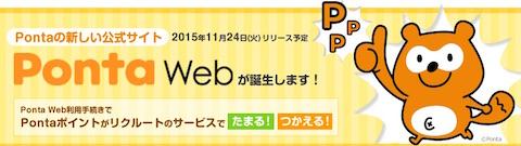 Pontaはリクルートポイントと連携した新しいサービス「Ponta Web」を11月24日に開始!