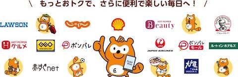 Pontaの新サービス「Ponta Web」に対応したショップ一覧