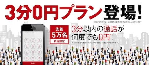 楽天でんわは3分以内の通話が無料になる特別プラン「3分0円プラン」を発表!新規申込者に限り先着5万人限定