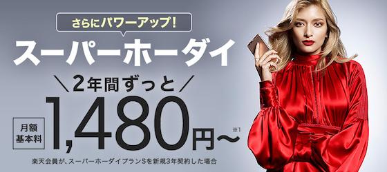 楽天モバイルは「スーパーホーダイ」のリニューアルにより「長期割」の適用で月額1480円から利用可能