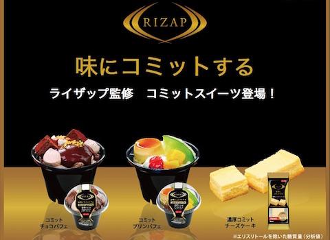 ドンレミーはRIZAP監修による糖質を抑えたスイーツ「コミットスイーツ」を2か月限定で販売