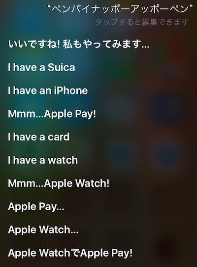 Siriにペンパイナッポーアッポーペンと話しかけると「ピコ太郎のPPAP」風のオリジナル曲を披露
