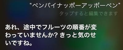 Siriに「ペンパイナッポーアッポーペン」と質問した時の返答例3
