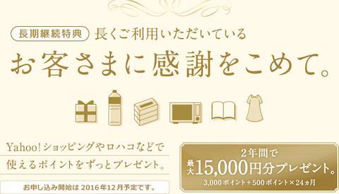 ソフトバンクは2年契約を継続更新すると「2年間で最大1万5000円」をプレゼント