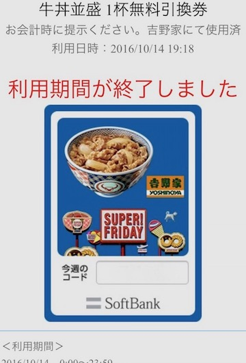 ソフトバンク「SUPER FRIDAY」の吉野家クーポン利用画面