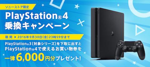 ソニーストア限定でプレイステーション4(PS4)の「乗り換えキャンペーン」を実施