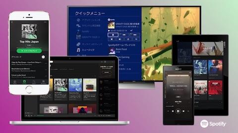 音楽配信サービス「Spotify」の対応デバイス
