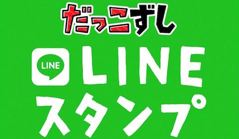 回転寿司「スシロー」はLINEとコラボしたLINEスタンプを無料配布