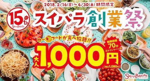 スイーツパラダイスは15周年記念としてケーキ食べ放題が1000円になる「スイパラ創業祭」を開催