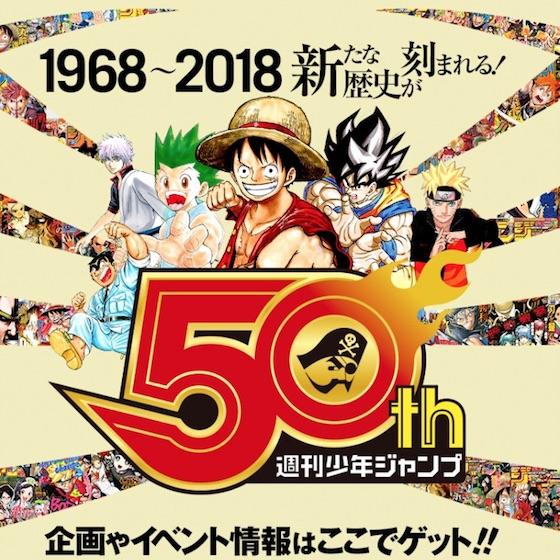 集英社は「週刊少年ジャンプ創刊50周年記念」の公式サイトを開設