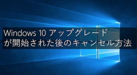 Windows10アップグレードが開始された後のキャンセル方法
