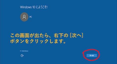 Windows10アップグレードが開始された後のキャンセル方法(1)