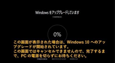 Windows10アップグレードが開始された後のキャンセル方法(2)
