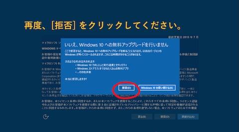 Windows10アップグレードが開始された後のキャンセル方法(4)