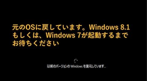 Windows10アップグレードが開始された後のキャンセル方法(5)