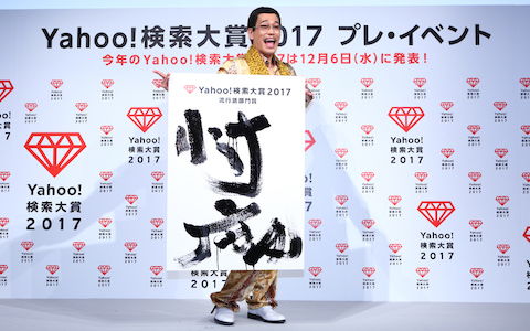 「Yahoo!検索大賞2017」のプレ・イベントにて流行語部門賞を発表