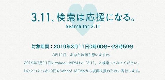 ヤフージャパン「3.11、検索は応援になる。」について