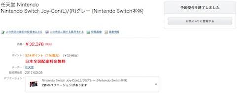 ヨドバシ.comの「Nintendo Switch」販売サイト