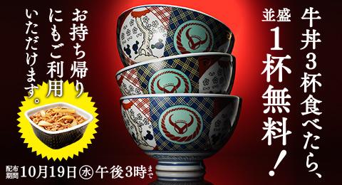 吉野家は牛丼並盛り1杯分相当を割り引く「3枚集めて380円引きキャンペーン」を実施