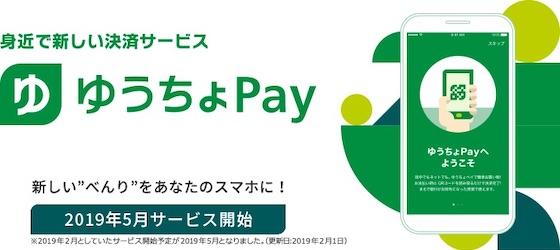 身近で新しい決済サービス「ゆうちょPay」